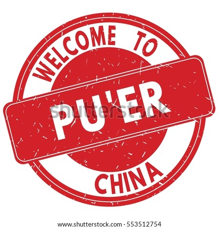 Welcome to PU'ER  CHINA stamp sign text logo red.