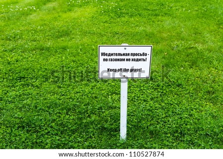White sign board on green grass taken on a sunny day - stock photo