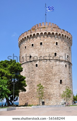 White Tower in Thessaloniki,Greece - stock photo