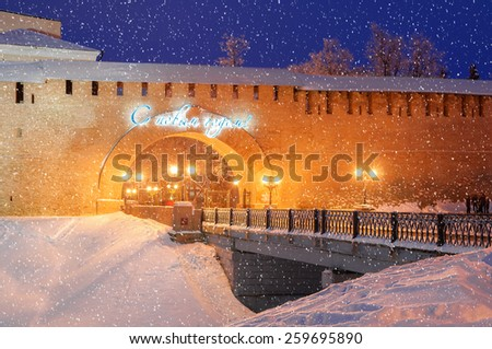 "Winter evening in the Novgorod Kremlin with the inscription ""Happy New Year!"" above the gate, Russia (soft focus processing) - stock photo"
