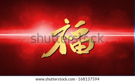 wish and blessing Chinese calligraphy of traditional chinese lunar new year - stock photo