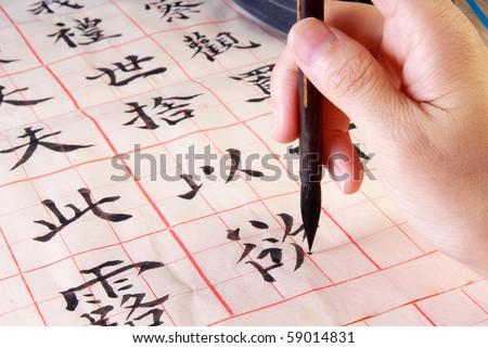 Chinese Writing Shutterstock