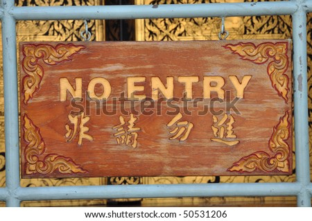 Wood Label No Entry - stock photo