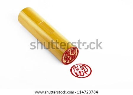 wood texture round style chinese stamp which meaning richness - stock photo