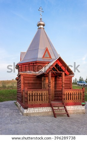 Wooden chapel Florus and Laurus over the source, Vatutine village, Udomlya District, Tver region, Russia. - stock photo