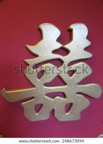 Wooden Chinese Character  double hapiness on wall - stock photo