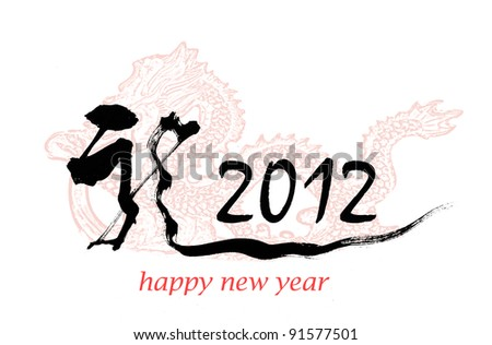 words mean dragon.Chinese New Year Calligraphy for the Year of Dragon. - stock photo