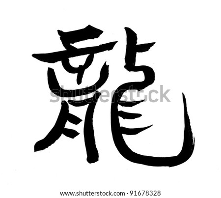 words mean dragon.Chinese New Year Calligraphy for the Year of Dragon - stock photo