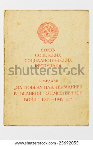 World War II Russian military medal certificate - isolated on white - stock photo