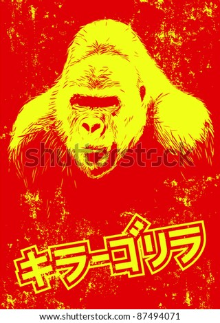Worn gorilla poster with Japanese 'Killer Gorilla' text - stock photo