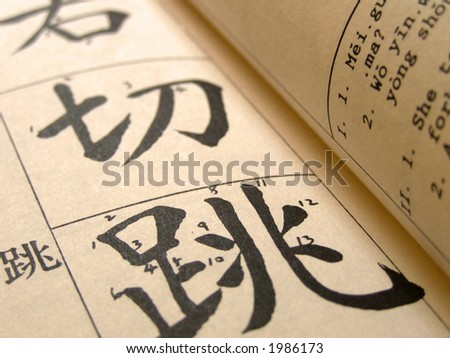 Written Mandarin Chinese learning materials. - stock photo