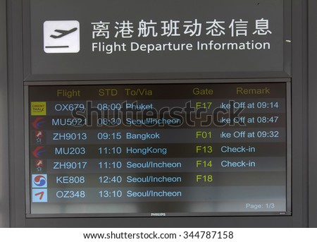 XIAN, CHINA - SEP 17, 2015: Electronic display in Xi'an Xianyang International Airport. It is the main airport serving Xi'an, capital of China's Shaanxi Province, as well as the whole Guanzhong area.