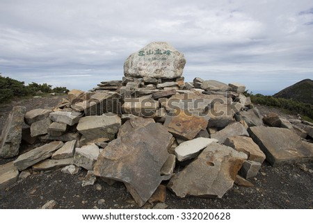 Xue Shan Mountain (Snow mountain) in Taiwan - stock photo