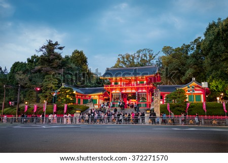 Yasaka Jinja temple in Kyoto, Japan. Yasaka Shrine (Yasakajinja), also known as the Gion Shrine, is a Shinto shrine in Gion, Kyoto. - stock photo