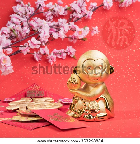 year of the monkey,Gold monkey,Chinese calligraphy translation:monkey.Red stamps which Translation: good bless for new year - stock photo
