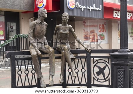 Yekaterinburg, Russia - March 14, 2015: Bronze sculpture Lovers in the city of Yekaterinburg in the street Weiner - stock photo