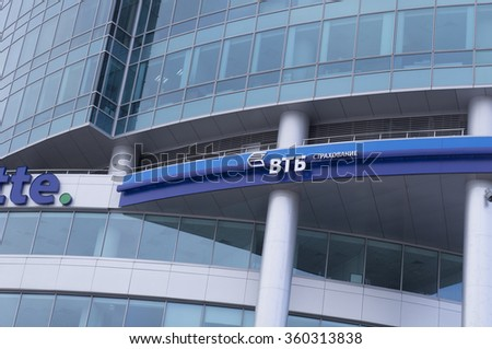 Yekaterinburg, Russia - March 14, 2015: The office of the insurance company VTB in Yekaterinburg on the waterfront of the city pond - stock photo