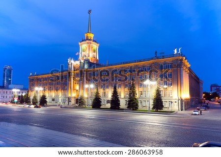 YEKATERINBURG, RUSSIA - MAY 20, 2014: Building of city administration (City Hall) in Yekaterinburg. Yekaterinburg: city in a center Russia - stock photo