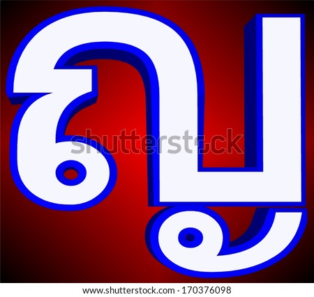 Yor ying Thai script is used to write the Thai language and other minority languages in Thailand. It has 44 consonant, 15 vowel symbols that combine into at least 28 vowel forms - stock photo
