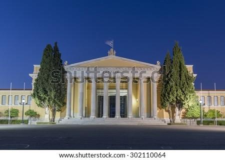Zappeion Hall, Athens, Greece  - stock photo