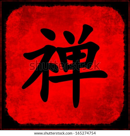 Zen in Traditional Chinese Calligraphy as Art - stock photo