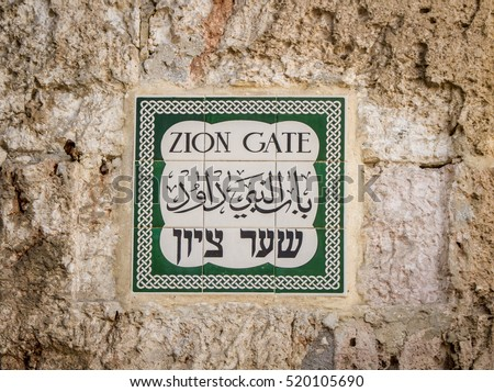 Zion Gate, street name plaque written in three languages: English, Arabic and Hebrew in the Old City of Jerusalem, Israel