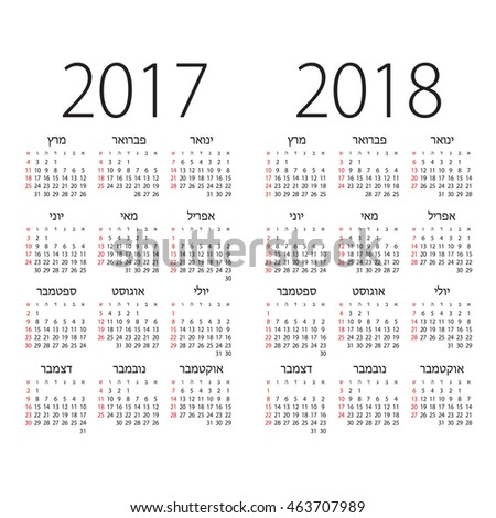 2017 2018 Years Hebrew Vector Calendar Stock Vector HD (Royalty