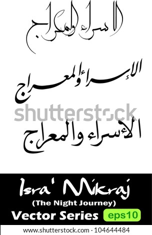 3 arabic islamic calligraphy vectors of Isra' & Mikraj (Translation:The Night Journey). According to Islamic tradition,it is a historic one night journey the prophet Muhammad took on in  around 620AD - stock vector