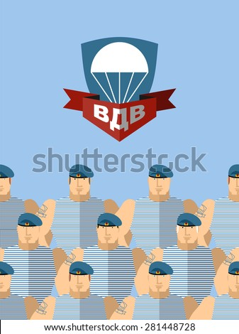 """2 August. Day Of AIRBORNE FORCES. Russian military holiday. Translation of Russian language: """"VDV"""". Strong Soldiers in blue berets and striped vests - stock vector"""