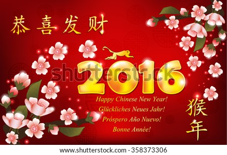 2016 business chinese new year greeting stock vector 358373306 2016 business chinese new year greeting card in many languages text translation happy new m4hsunfo Gallery