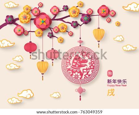 2018 chinese greeting card sakura branch stock vector royalty free 2018 chinese greeting card with sakura branch long hieroglyphs translation happy new year m4hsunfo