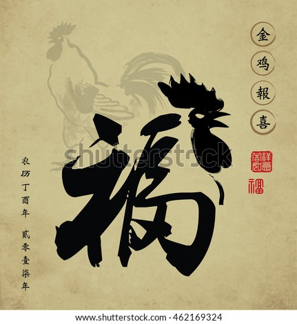 2017 Chinese new year card. Chinese Calligraphy Translation: Prosperity. Left side wording: Chinese calendar for the year of rooster 2017. Right side wording: Golden Rooster announce good fortune.