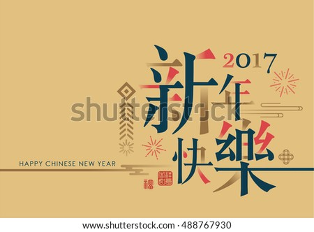 2017 Chinese new year card. Chinese wording translation: Happy New Year.