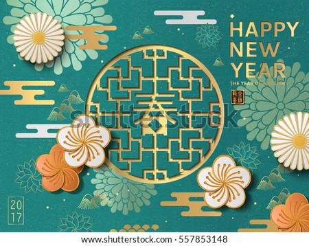 2017 Chinese New Year, Chinese characters: spring in the middle and rooster year on the right side, turquoise background with floral elements
