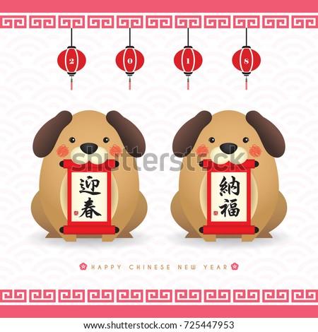 2018 Chinese New Year Cute Cartoon Stock-Vektorgrafik 725447953 ...