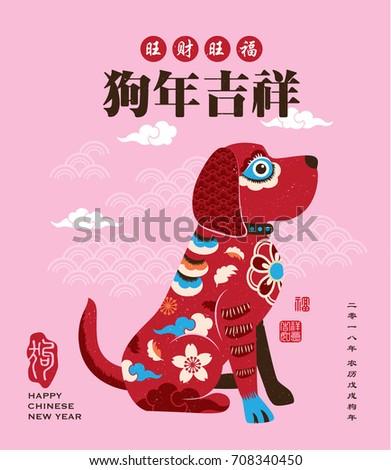 2018 Chinese New Year Greeting Card Stock-Vektorgrafik 708340450 ...