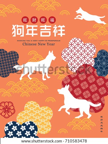 2018 Chinese New Year greeting card. Chinese Translation: Prosperous, good fortune & auspicious year of the dog. Right side wording: 2018 year of dog in Chinese calendar.
