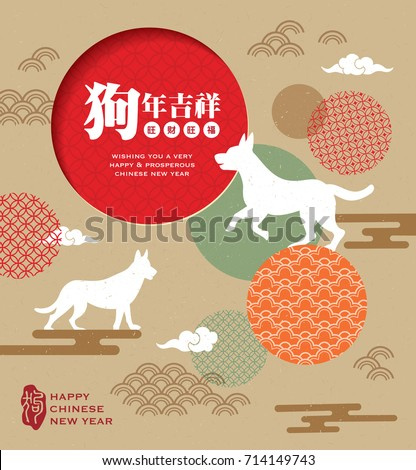 2018 chinese new year greeting card stock vector royalty free 2018 chinese new year greeting card chinese translation prosperous good fortune auspicious m4hsunfo