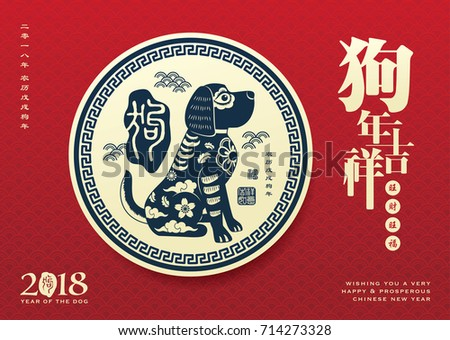 2018 Chinese New Year greeting card. Chinese Translation: Prosperous, good fortune & auspicious year of the dog, left side wording: 2018 year of dog in Chinese calendar.