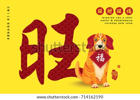2018 chinese new year greeting card stock vector hd royalty free 2018 chinese new year greeting card chinese translation prosperous red wording m4hsunfo