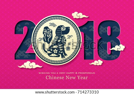"2018 Chinese New Year greeting card. Chinese Translation: 2018 year of dog in Chinese calendar, seal: ""Gou"" it means dog."