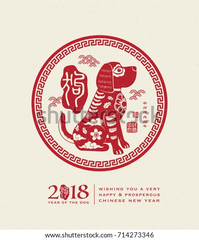 2018 chinese new year greeting card chinese translation 2018 year of dog in chinese