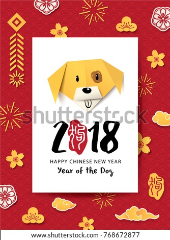 "2018 Chinese new year greeting card design with origami dog. Chinese translation (red seal): ""Gou"" means dog."