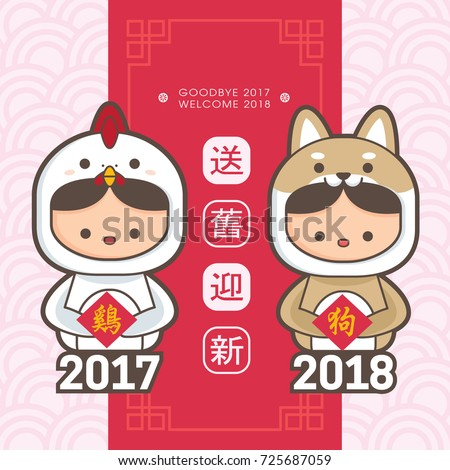 2018 chinese new year greeting card stock vector 725687059 2018 chinese new year greeting card template cute boy and girl wearing a chicken pronofoot35fo Choice Image