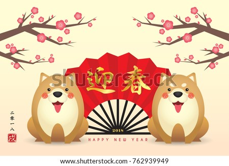 2018 chinese new year greeting card stock vector royalty free 2018 chinese new year greeting card template cute cartoon dog with red chinese fan and m4hsunfo