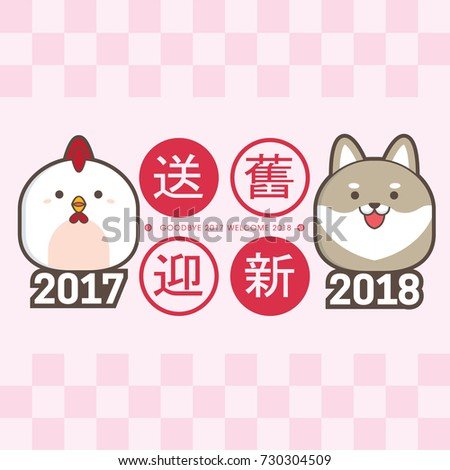 2018 Chinese New Year Greeting Card Template With Cute Chicken Puppy Translation