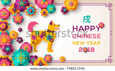 2018 Chinese New Year Greeting Card with Dog and Sakura Flowers With Square Frame. Vector illustration. Hieroglyph Zodiac Earth Dog. Place for your Text.