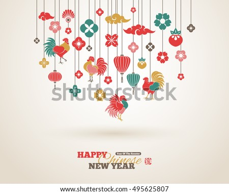 2017 Chinese New Year Greeting Card with Hanging Asian Decorations. Vector illustration. Hieroglyph Rooster.