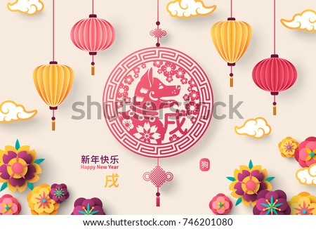 2018 Chinese New Year Greeting Card with Hanging Dog Emblem, Paper Oriental Flowers and Asian Clouds on Light Background. Vector illustration. Small Hieroglyphs Dog, Big Hieroglyphs - Happy new Year.