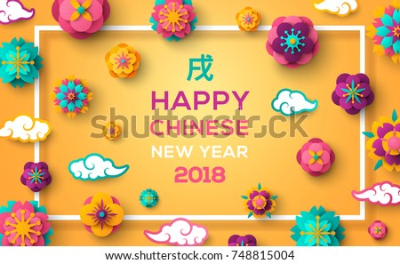 2018 Chinese New Year Greeting Card with Oriental Paper cut Flowers on Yellow Background. Vector illustration. Hieroglyph Earth Dog. Place for your Text. Square Frame, Colorful Blooming Sakura